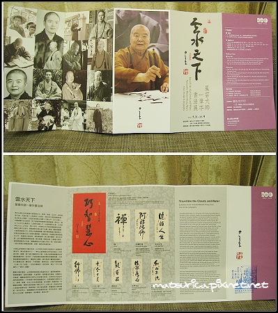 星雲大師一筆字書法展-06.jpg