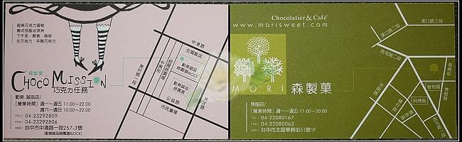 CHOCO MISSION-19.jpg