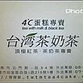 台灣茶奶茶-08.jpg