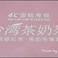 台灣茶奶茶-05.jpg