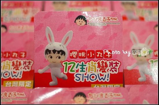 櫻桃小丸子12生肖變裝SHOW-04.jpg