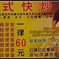 80元快炒-08.jpg