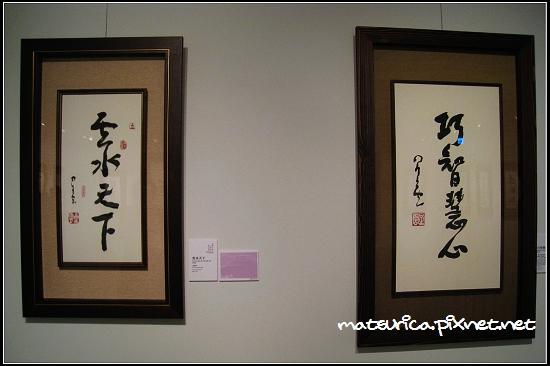 星雲大師一筆字書法展-16.jpg
