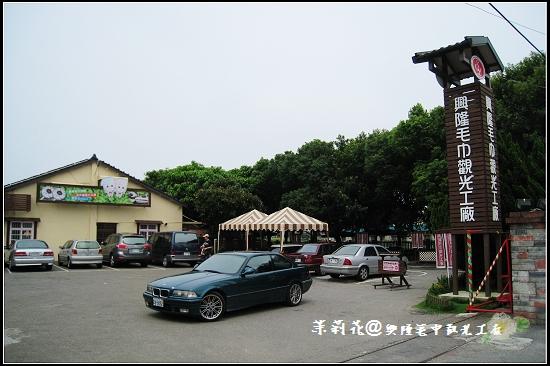 興隆毛巾觀光工廠-01.jpg