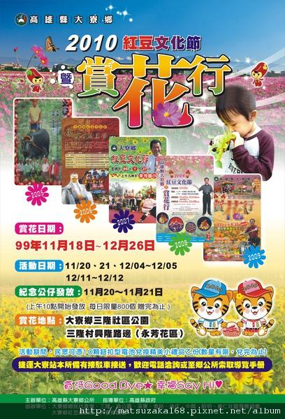 2010紅豆文化節.jpg