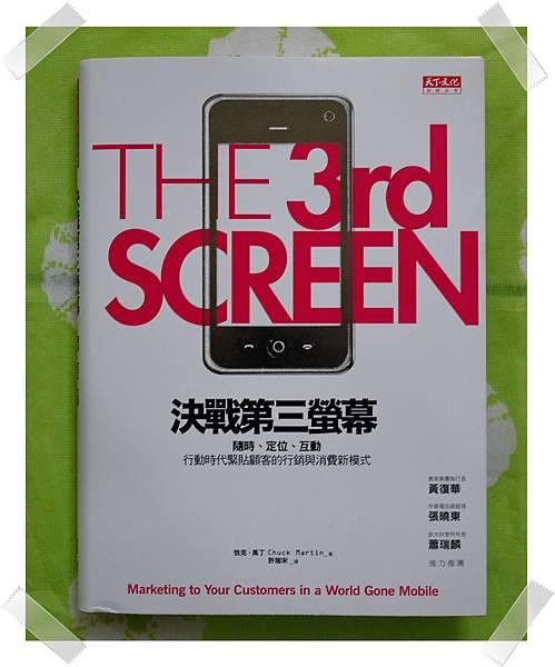 決戰第三螢幕.jpg
