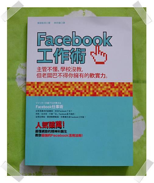 臉書工作術.jpg