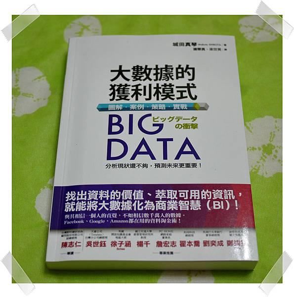 大數據獲利模式