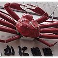 螃蟹道樂3.jpg