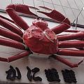 螃蟹道樂.jpg