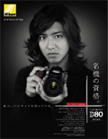 d80_ad.jpg