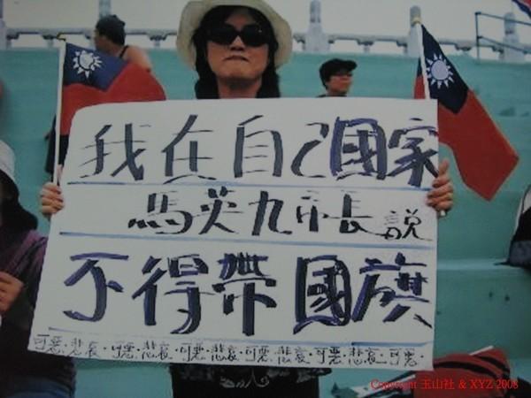 觀眾抗議馬市長取締國旗