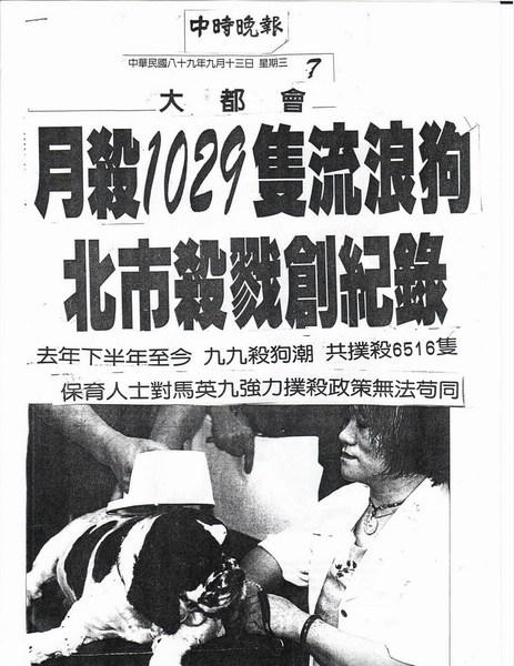 馬英九屠殺流浪狗創世界紀錄