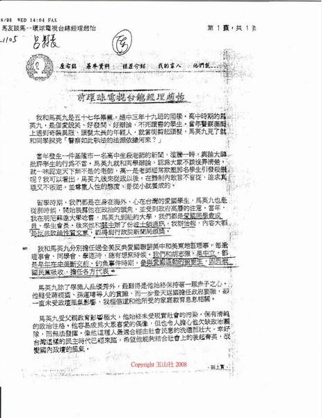 趙怡傳真指他們和馬英九都被國民黨吸收