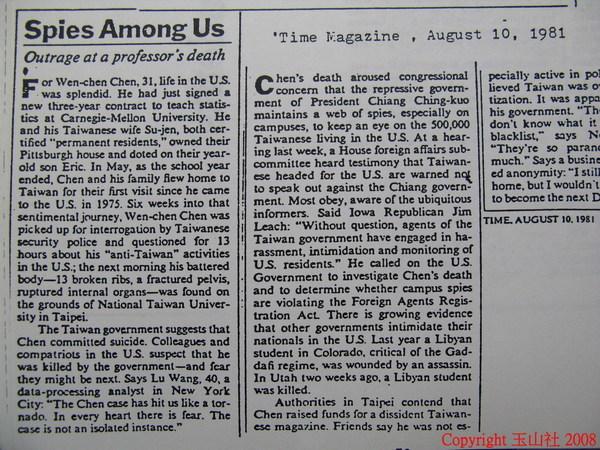 1981年8月10日時代雜誌報導陳文成命案是國民黨政府的暴行