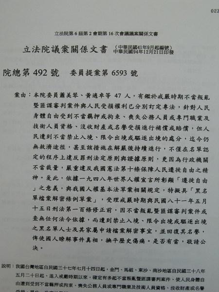 遭到時任國民黨主席馬英九杯葛的黑名單解密條例