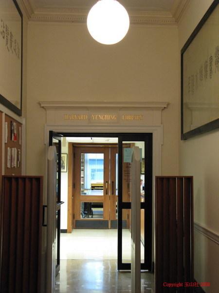 哈佛燕京圖書館