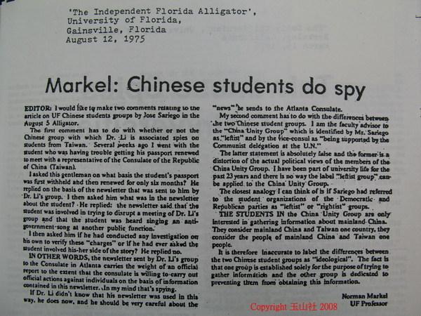 "Norman Markel教授的投書""Chinese students do spy"",指出台灣學生遭校園國民黨的教授打小報告"