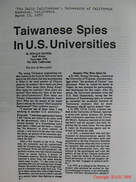 "The Daily California 以標題""Taiwanese spies in U.S. Universities長篇幅詳細報導國民黨特務如何以金錢吸"