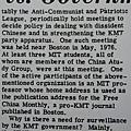 馬英九的反共愛國聯盟定期開會決定如何對付異議份子