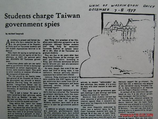華盛頓大學報導國民黨學生偷走反國民黨的刊物