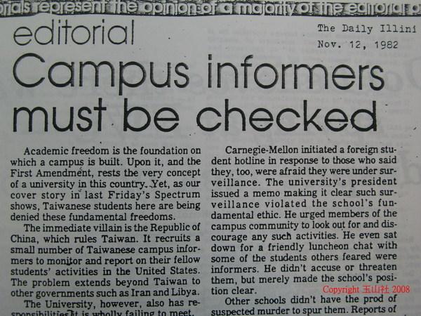 伊利諾大學報紙表示國民黨校園特務應該被嚴格檢視