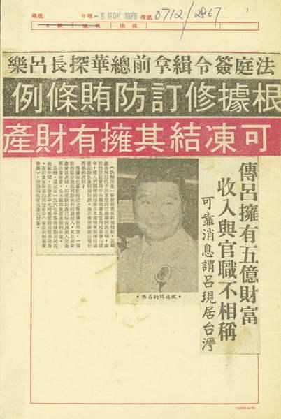 媒體當時對呂樂的報道