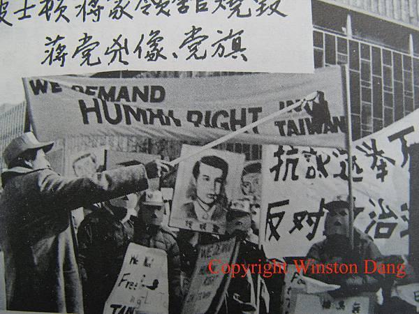 1978年1月28日遊行現場學生都要戴面具防止職業學生拍照打小報告