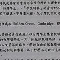 哈佛大學黑名單受害者指出馬身邊的人偷反國民黨書報