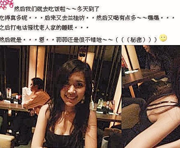 倪震事件Miffty02-版權香港忽然一週20081212.jpg