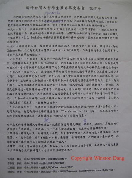 哈佛大學黑名單受害者控訴馬英九記者會新聞稿