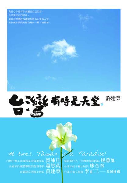 台灣  有時是天堂