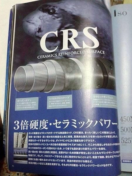 CRS石鯛