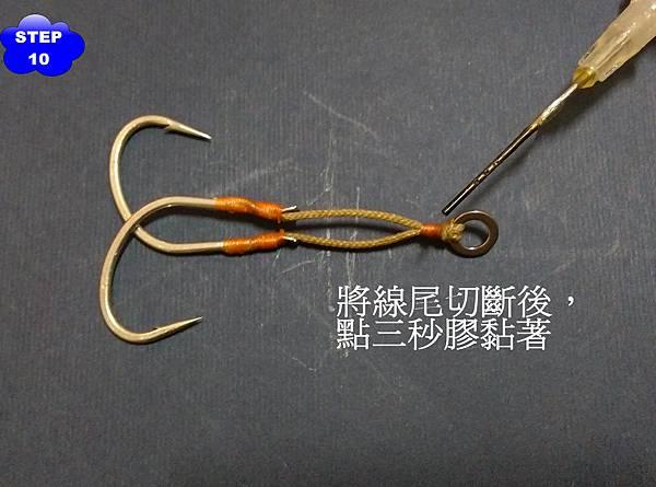 扁尾綁鉤切線點3妙膠黏著.jpg