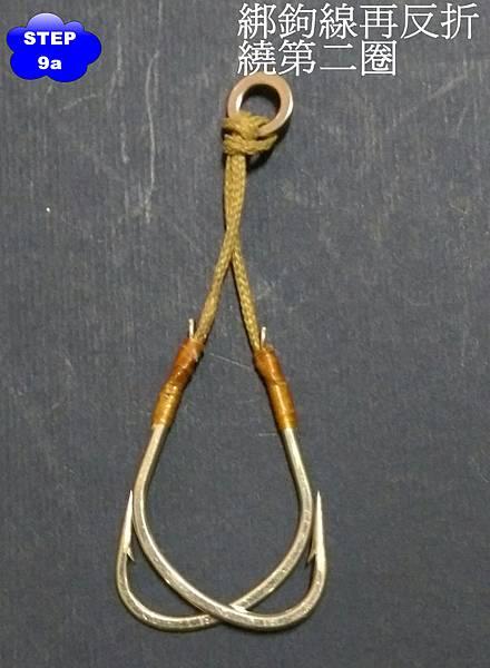 扁尾綁鉤綁實心環2圈固定A