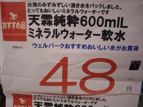IMGP4619 [640x480].JPG