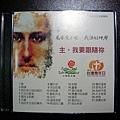 2010 天主教會 台灣青年日 主題專輯