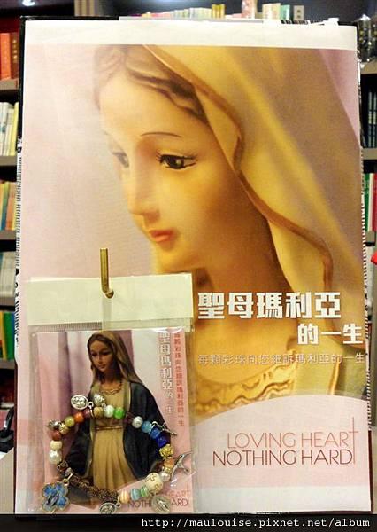 很特別的『聖母的一生』手環