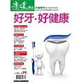 康健特刊:好牙‧好健康