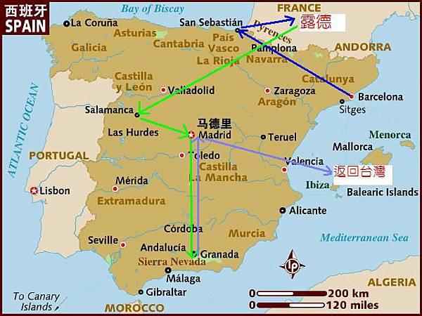 西班牙路線(新)