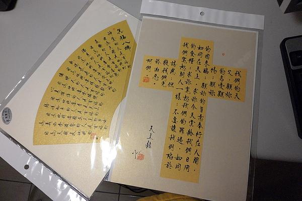 很棒的香港天主教手書經句!