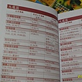 裡面有香港各聖堂資料