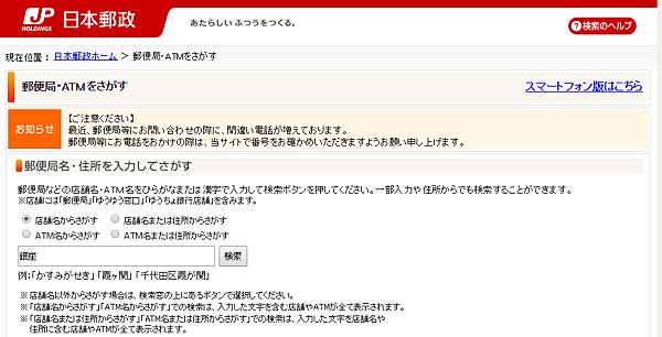 日本郵便局1