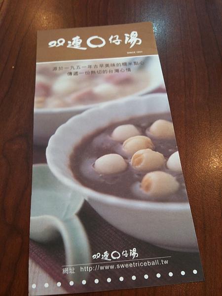 紅豆湯 003.jpg