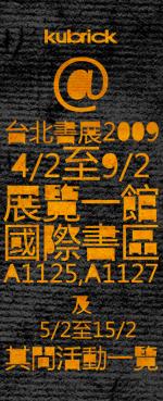 tw_bf2009_typelist.jpg