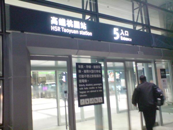 桃園高鐵站