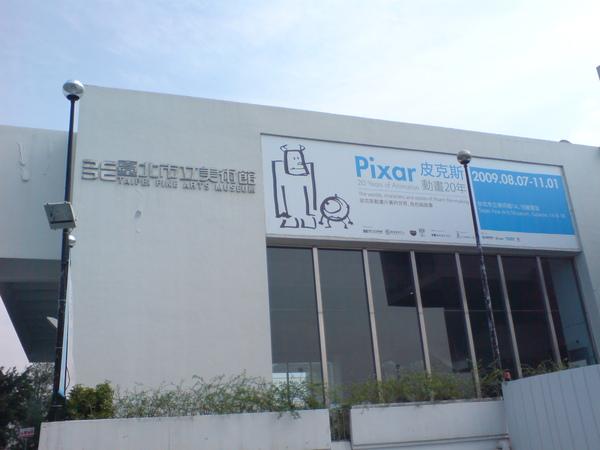 台北美術館,我第一次來~