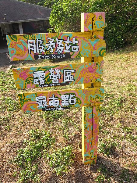 不知不覺已到了台灣的最南點點