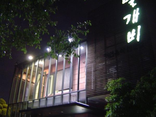 青瓦台後面的傳統餐廳.JPG