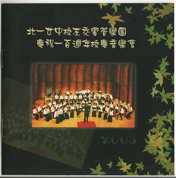 TFGAWE2003 慶祝100週年校慶音樂會
